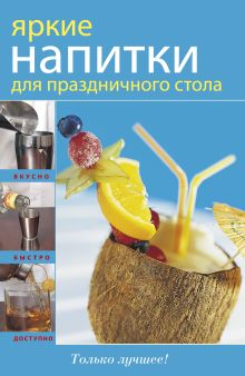 - Яркие напитки для праздничного стола обложка книги