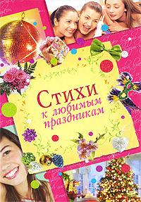 Неволина Е.А. - Стихи к любимым праздникам обложка книги