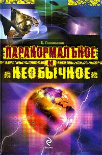 Паранормальное и необычное обложка книги