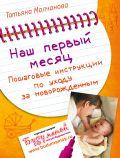 Наш первый месяц: Пошаговые инструкции по уходу за новорожденным от ЭКСМО