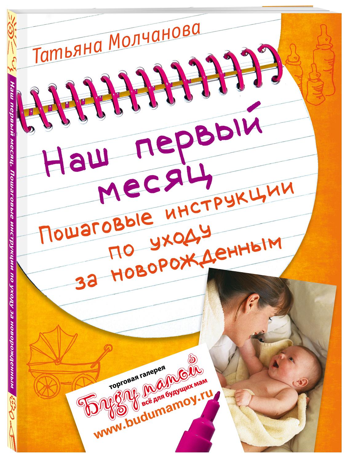 Наш первый месяц: Пошаговые инструкции по уходу за новорожденным ( Молчанова Т.В.  )