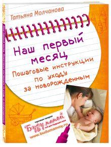 Молчанова Т.В. - Наш первый месяц: Пошаговые инструкции по уходу за новорожденным обложка книги