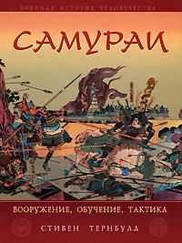 Самураи. Вооружение, обучение, тактика обложка книги