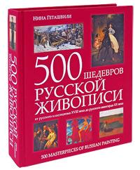 Геташвили Н.В. - 500 шедевров русской живописи обложка книги