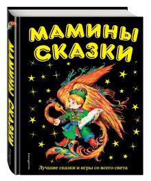 - Мамины сказки: лучшие сказки и игры со всего света обложка книги