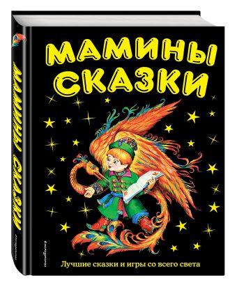 Мамины сказки: лучшие сказки и игры со всего света