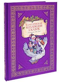 - Классическая коллекция сказок обложка книги