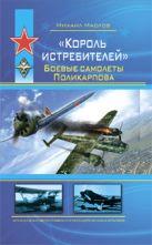 Маслов М.А. - Король истребителей. Боевые самолеты Поликарпова' обложка книги
