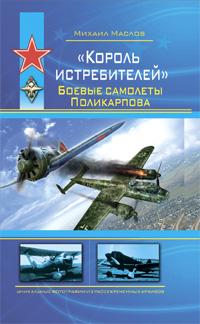 Король истребителей. Боевые самолеты Поликарпова обложка книги