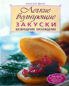 Дыма А.А. - Легкие волнующие закуски: Возвращение наслаждения' обложка книги