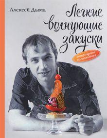 Дыма А.А. - Легкие волнующие закуски: Возвращение наслаждения обложка книги