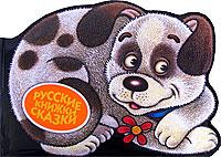 Обложка Щенок - хвост колечком. Русские сказки <не указано>