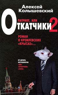 Колышевский А.Ю. - Патриот, или Откатчики - 2. Роман о кремлевских крысах... обложка книги