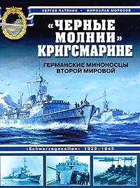 Черные молнии Кригсмарине. Германские миноносцы Второй мировой обложка книги
