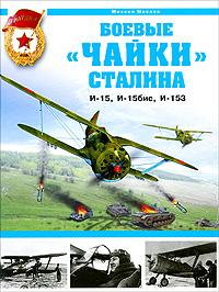 Боевые чайки Сталина. И-15, И-15бис, И-153 обложка книги