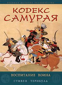 Кодекс самурая. Воспитание воина обложка книги
