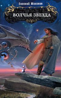 Волчья звезда обложка книги