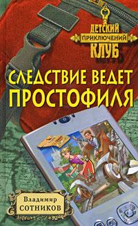 Следствие ведет простофиля Сотников В.М.