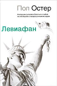Остер П. - Левиафан обложка книги
