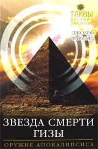 Звезда Смерти Гизы обложка книги