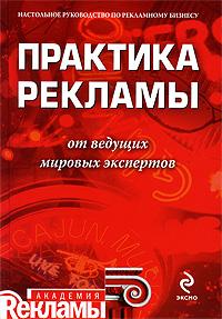 Макэй Э. - Практика рекламы от ведущих мировых экспертов обложка книги