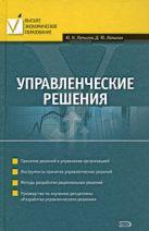 Управленческие решения: учеб. пособие