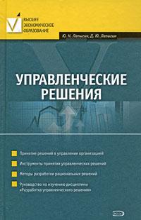 Управленческие решения: учеб. пособие обложка книги