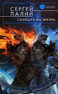 Палий С.В. - Санкция на жизнь обложка книги