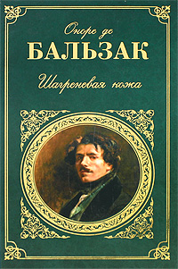 Бальзак О.де - Шагреневая кожа: роман, повести обложка книги