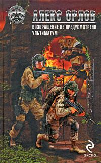 Орлов Алекс - Возвращение не предусмотрено; Ультиматум обложка книги