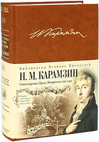 Карамзин Н.М. - Стихотворения. Проза. Историческое наследие обложка книги