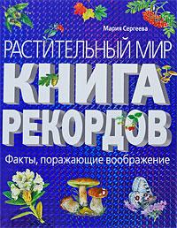 Сергеева М.Н. - Растительный мир: Книга рекордов обложка книги