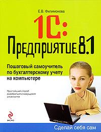 1С: Предприятие 8.1. Пошаговый самоучитель по бухгалтерскому учету на компьютере обложка книги