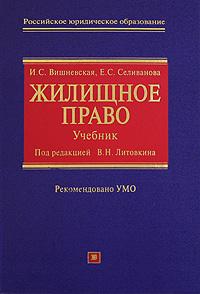 Жилищное право: учебник обложка книги