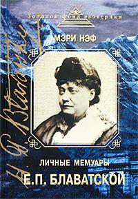 Нэф М. - Личные мемуары Е.П. Блаватской обложка книги