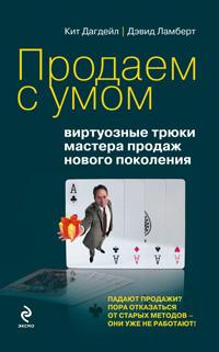 - Продаем с умом: виртуозные трюки мастера продаж нового поколения обложка книги