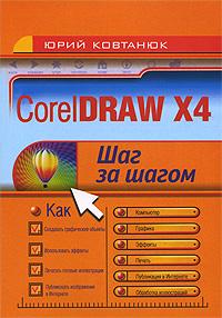 CorelDRAW X4 обложка книги