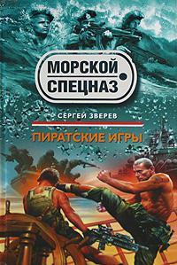 Зверев С.И. - Пиратские игры обложка книги
