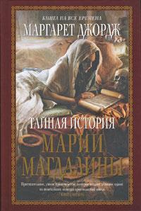 Тайная история Марии Магдалины обложка книги