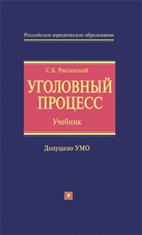 Уголовный процесс: учебник обложка книги