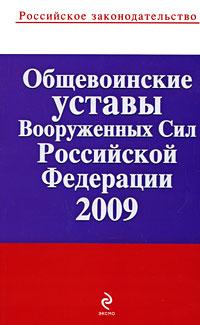 Общевоинские уставы Вооруженных Сил РФ 2009