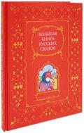 Большая книга русских сказок (ил. Ю. Устиновой) от ЭКСМО