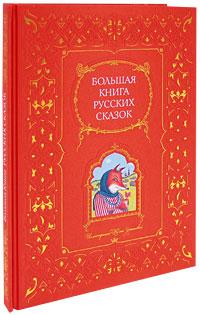Большая книга русских сказок (ил. Ю. Устиновой)