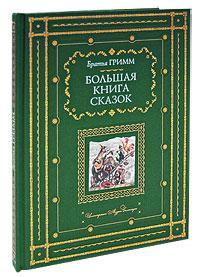 Гримм Я. и В. - Большая книга сказок (ил. А. Симанчука) обложка книги