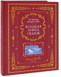 Большая книга сказок (ил. Н. Гольц) от ЭКСМО