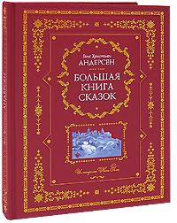 Андерсен Г.Х. - Большая книга сказок (ил. Н. Гольц) обложка книги