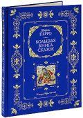 Большая книга сказок (ил. Ю. Николаева)