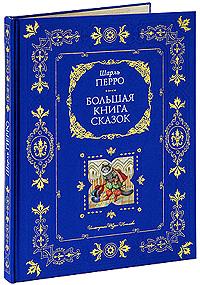 Перро Ш. - Большая книга сказок (ил. Ю. Николаева) обложка книги