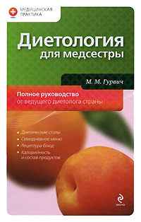 Гурвич М.М. - Диетология для медсестры: полное руководство обложка книги