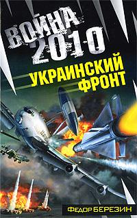 Березин Ф.Д. - Война 2010. Украинский фронт обложка книги
